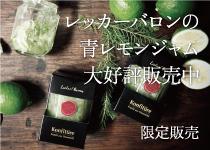 瀬戸内尾道で取れた青レモンでつくったレッカーバロン特製の限定販売青レモンジャム大好評販売中