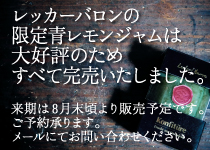 瀬戸内尾道で取れた青レモンでつくったレッカーバロン特製の限定販売青レモンジャムは大好評につき完売いたしました。