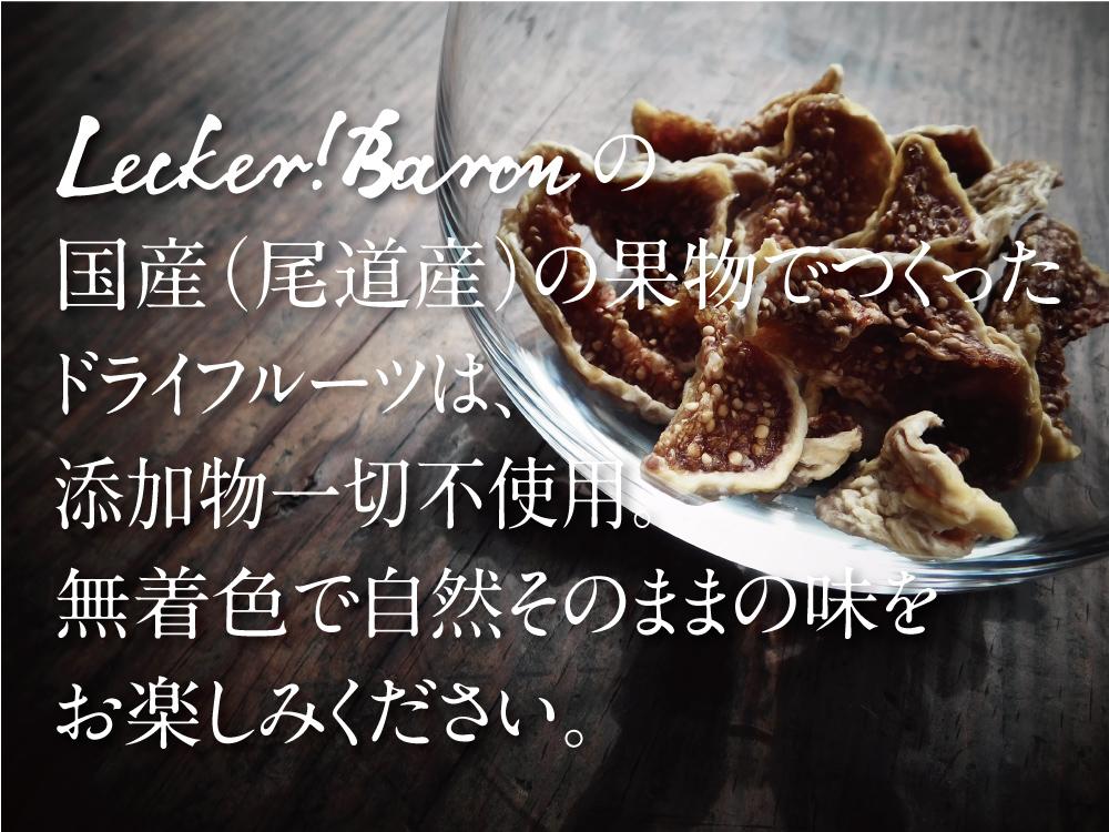 Lecker! Baronの国産(尾道産)の果物で作ったドライフルーツは添加物一切不使用。無着色で自然のままの味をお楽しみください。