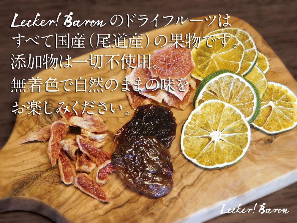 Lecker! Baronのドライフルーツはすべて国産(尾道産)の果物です。添加物は一切不使用。無着色で自然のままの味をお楽しみください。