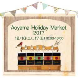 2017年12月16日(土)~12月17日(日)青山ホリデーマーケットに参加します