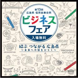 平成30年10月25日(木)広島グリーンアリーナにて開催の 「第13回広島県信用金庫合同ビジネスフェア2018」に参加いたします