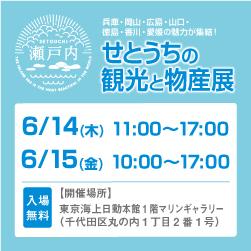 せとうちDMO主催 東京丸の内で開催「せとうちの観光と物産展」でレッカーバロンの商品を販売させていただきます