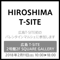 広島T-SITE初のバレンタインマルシェに参加します