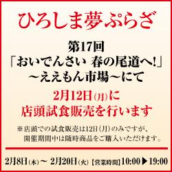 2月8日(木) ~ 2月20日(火)  第17回おいでんさい 春の尾道へ ええもん市場にレッカーバロンも参加します