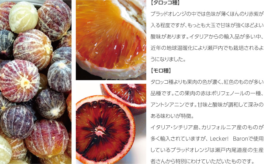 レッカーバロンこだわりのブラッドオレンジ(モロ、タロッコ)