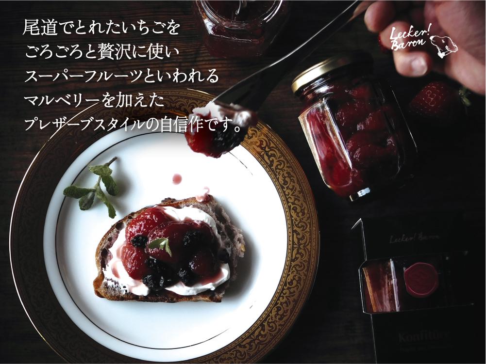 瀬戸内尾道産で採れたイチゴを新鮮なままジャムにしマルベリーを入れたレッカーバロン特製真紅のジャム
