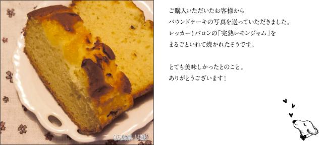 ご購入いただいたお客様から パウンドケーキの写真を送っていただきました。